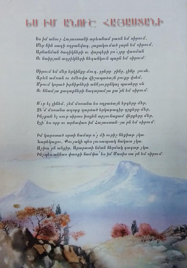 Gedicht in armenischer Schrift. Darunter sind zwei schneebedeckte Berge gezeichnet. Im Vordergrund Steine und Bäume mit bunten Laub.